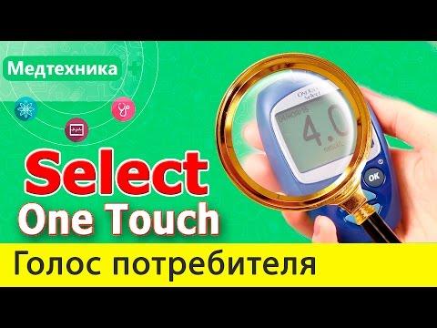 Глюкометр One Touch Select -  рубрика Голос потребителя. Недостатки и преимущества. | преимущества | потребителя | недостатки | глюкометр | сахарный | измерить | хорошие | уровень | глюкозы | отзывы