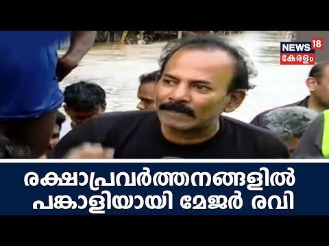 Aluvaയില് രക്ഷാപ്രവര്ത്തനങ്ങളില് പങ്കാളിയായി സംവിധായകന് Major Raviയും   Kerala Flood News