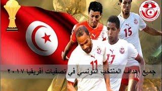جميع أهداف منتخب تونس في تصفيات الامم الافريقية 2017 بالجابون - 12 هدف بجودة عالية