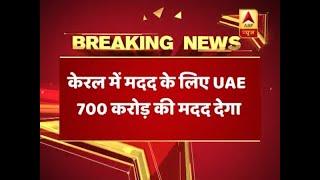 UAE सरकार का एलान-बाढ़ से बेहाल केरल को 700 करोड़ की मदद देंगे
