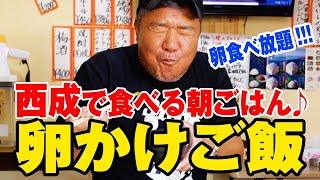 【激安】西成の朝食はこれや!たまご食べ放題!!