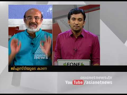 Thomas Isaac responds to the Asianet News Roving Reporter campaign on issues behind GST