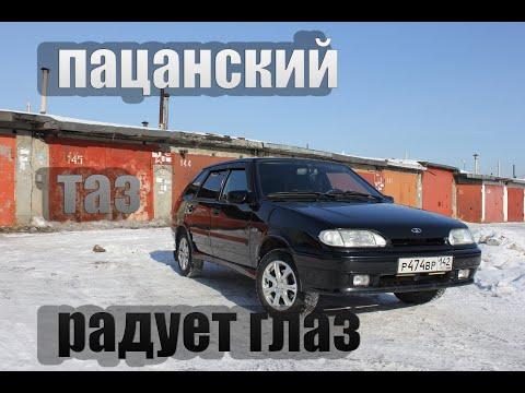 Пацанский Таз Радует Глаз!!!Ваз 2114!!!МЕЧТА