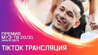 TikTok трансляция Премии МУЗ-ТВ 20/21. Эксклюзивные кадры со звездами.