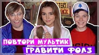 ПОВТОРИ МУЛЬТИК / ГРАВИТИ ФОЛЗ // ПЕРЕВОПЛОЩЕНИЕ