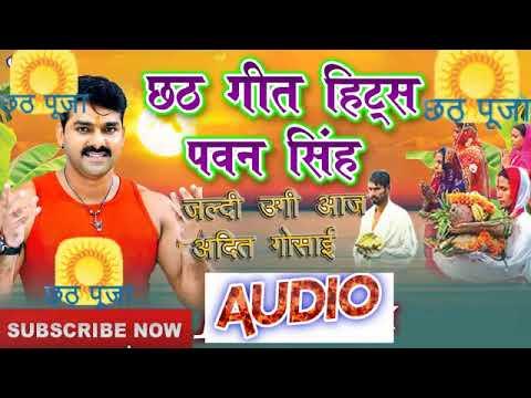Chhath Puja 2017 Remix  jaldi uga he suraj dev Pawan Singh DJ Mix
