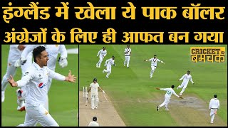 England vs Pakistan First Test Day 3 के Game Changer बन सकते हैं Mohammad Abbas और Ollie Pope
