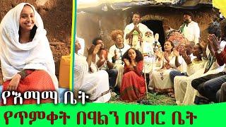 የጥምቀት በዓልን በሀገር ቤት የእማማ ቤት | ለጥምቀት ያልሆነ ቀሚስ ይበጣጠስ | YeEmama  Bet Ethiopian Comedy Films 2019