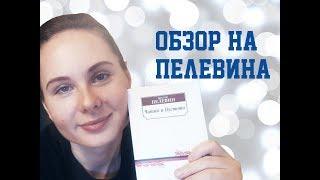 """Обзор на """"Чапаев и Пустота"""". Автор Виктор Пелевин"""