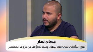 حسام نصار - فوز النشامى على افغانستان وسط تساؤلات عن عزوف الجماهير