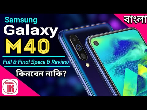 samsung-galaxy-m40-bangla-review-|-m40-full-specification,-camera,-price|my-honest-opinion-&-review