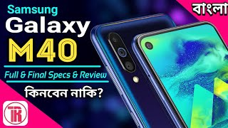 Samsung Galaxy M40 bangla review | M40 full specification, camera, Price|My Honest Opinion & Review