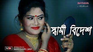 Dorkar Nai Bidesher Kamai ।  Bangla Full Song HD । Official Music Video - 2017