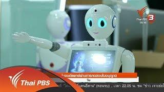 หุ่นยนต์แพทย์ผ่านการทดสอบใบอนุญาต (25 พ.ย. 60)