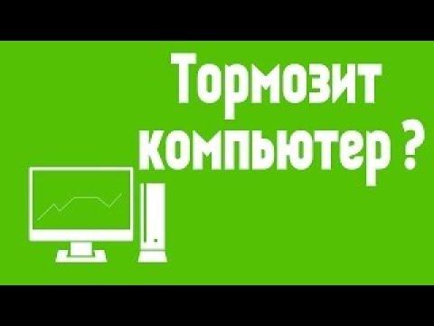Как сделать так чтобы компьютер не лагал и работал быстрее