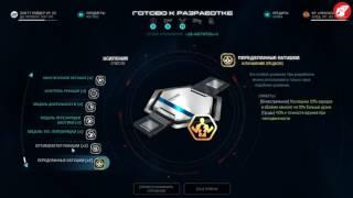 Mass Effect Andromeda. Как сделать лучевое оружие (Прохождение #16)