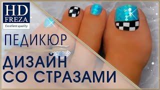Педикюр: урок по дизайну ногтей со стразами // HD Freza®