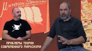 Проблемы теории современного марксизма