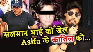 Mika Singh ने लगाया Asifa Case �...