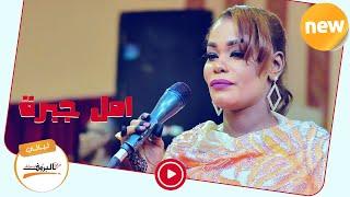 اعمل شنو _ امل جبرة ♣حفل مدني♣ Sudan Music 2020 ♫ ليــالي البــــروف ♫