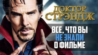 ДОКТОР СТРЭНДЖ - ВСЕ, ЧТО ВЫ НЕ ЗНАЛИ О ФИЛЬМЕ