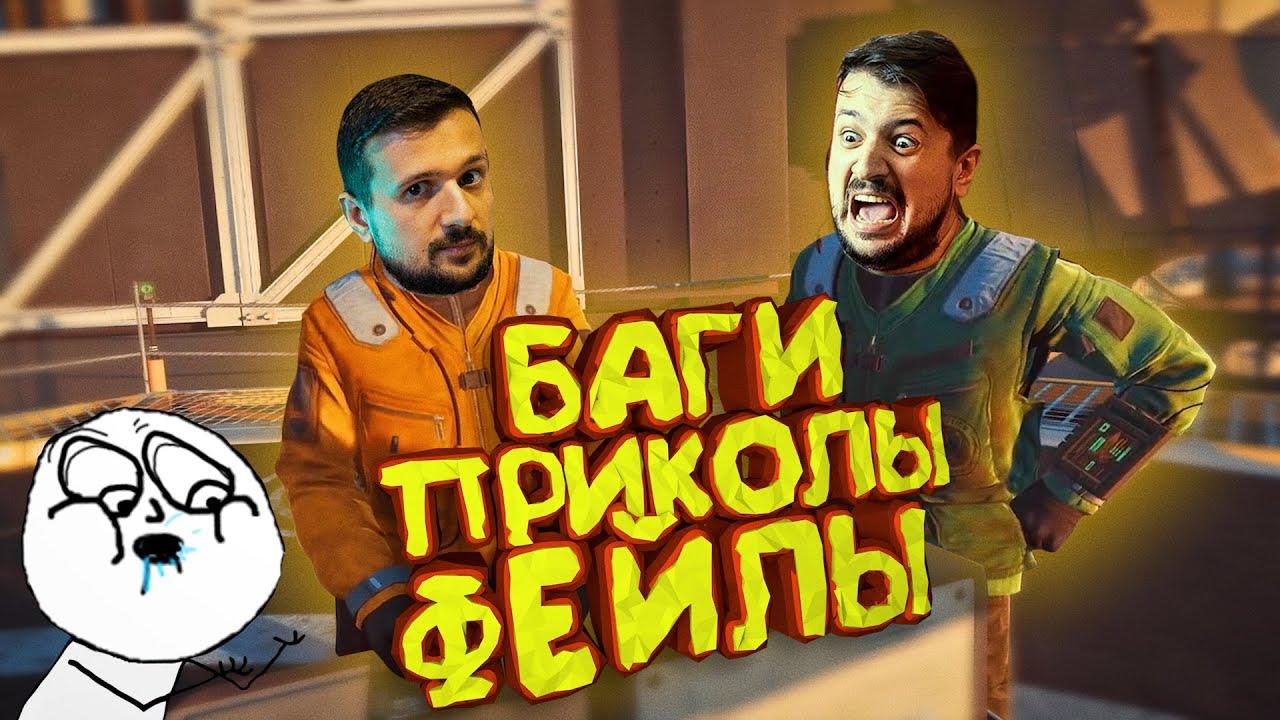 "Мармок - 50 Легендарных Моментов ""Баги, Приколы, Фейлы"""