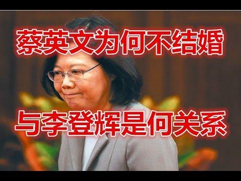 蔡英文为何不结婚,与李登辉是何关系,有什么不可告人的秘密!