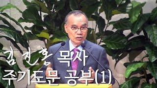 [오후성경공부] 주기도문 공부(1) 2020/06/21