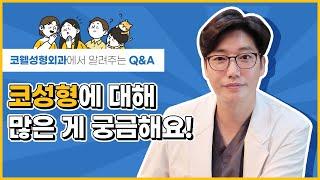 코웰성형외과 닥터강의 코성형 QNA