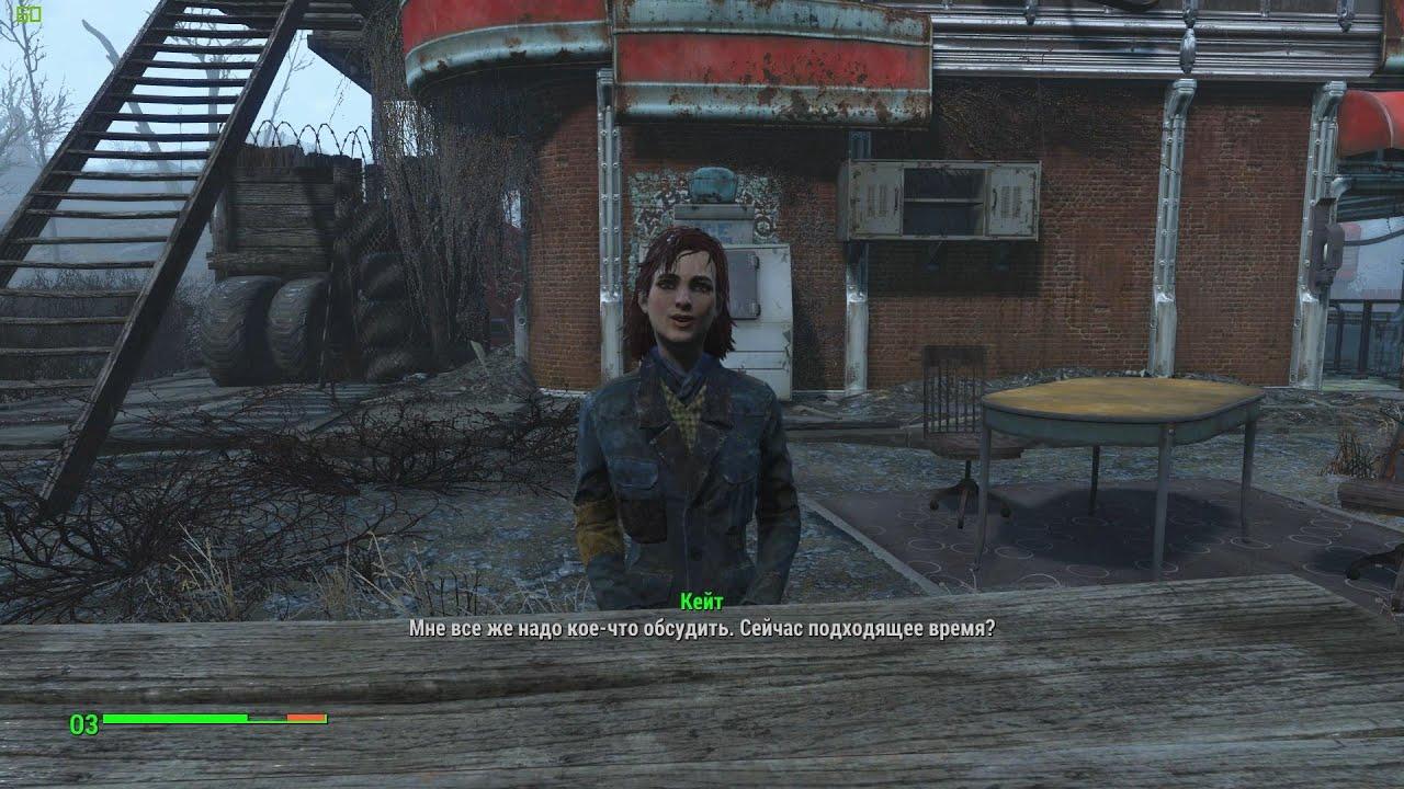 Fallout секс с новой