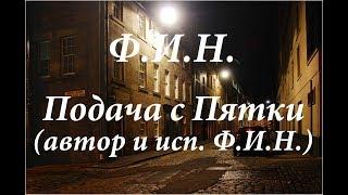 """РЭП - """"Ф.И.Н. - Подача с Пятки (studio version + слайд шоу)"""""""
