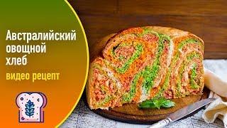 Австралийский овощной хлеб — видео рецепт