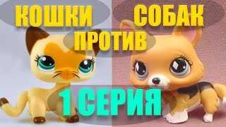 Кошки против собак LPS 1 серия #LPS