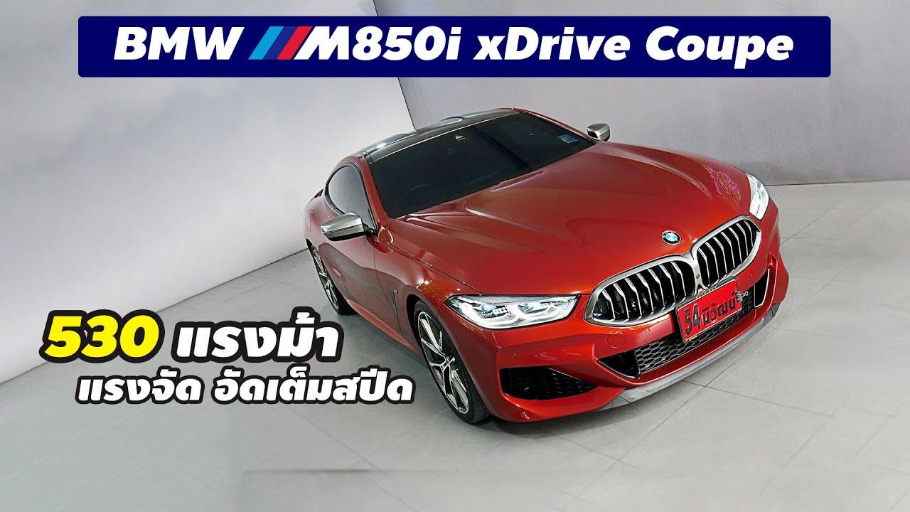 รีวิว รถมือสอง BMW M850I xDrive Coupe G15 530แรงม้า แรงจัด รถยุโรป สปอร์ตหรูสภาพป้ายแดง