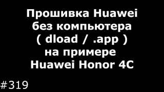 Прошивка Huawei без компьютера (папка dload, прошивка .app) на примере Huawei Honor 4C
