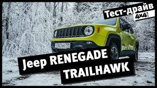 4x4PRO. Эксклюзив. Тест Jeep Renegade Trailhawk