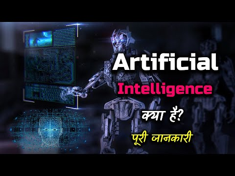 What is Artificial Intelligence With Full Information? – [Hindi] – Quick Support