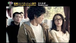 SKIPシティ国際Dシネマ映画祭セレクション in テアトル新宿にて 1月18日...