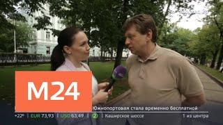 Смотреть видео Столичные власти начали планировать использование инфраструктуры ЧМ-2018 - Москва 24 онлайн