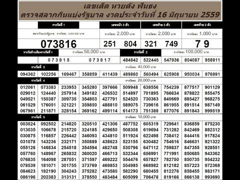 ตรวจหวย 16/6/59 ตรวจสลากกินแบ่งรัฐบาล วันที่ 16 มิถุนายน 2559