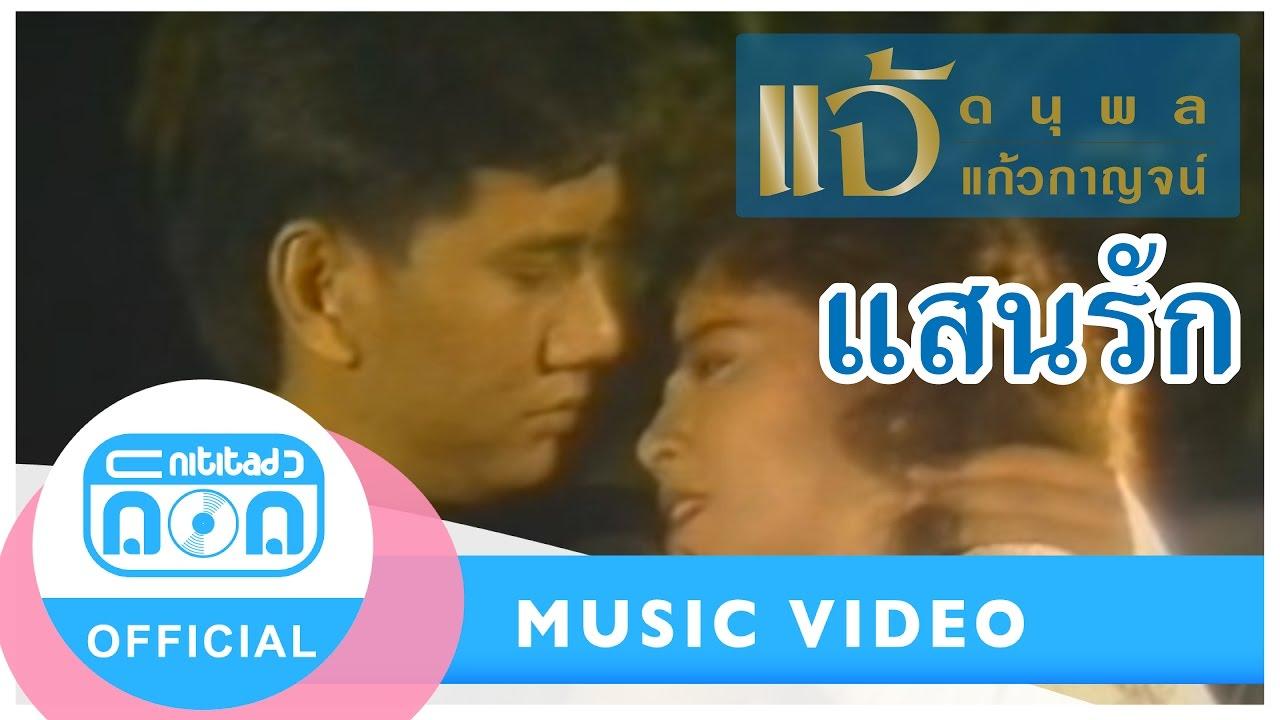 แสนรัก - แจ้ ดนุพล แก้วกาญจน์ [Official Music Video]