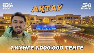 BOKEY TRAVEL VLOG: АҚТАУ / 1 КҮНГЕ 1.000.000 ТЕНГЕ