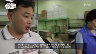 2019 10 21 Cleangen Market YK …