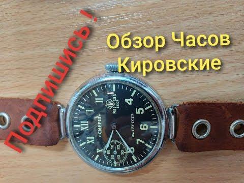 Часы кировские механические проиводство СССР,обзор часов,ремонт часов Днепр