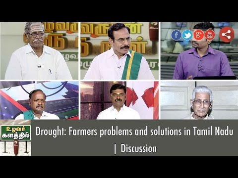 Drought: Farmers problems and solutions in Tamil Nadu | Discussion