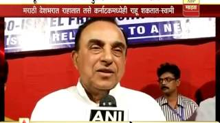 Subramanyam Swami On Belgaum Issue 0308