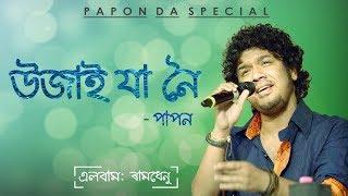 Ujaai Ja noi ¦ Papon ¦ Raamdhenu ¦ Assamese Song ¦ Tunes Assam