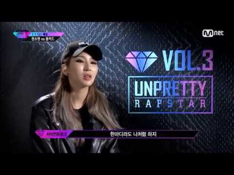 Unpretty Rapstar Jeon Soyeon vs Kool Kid SUB ESPAÑOL