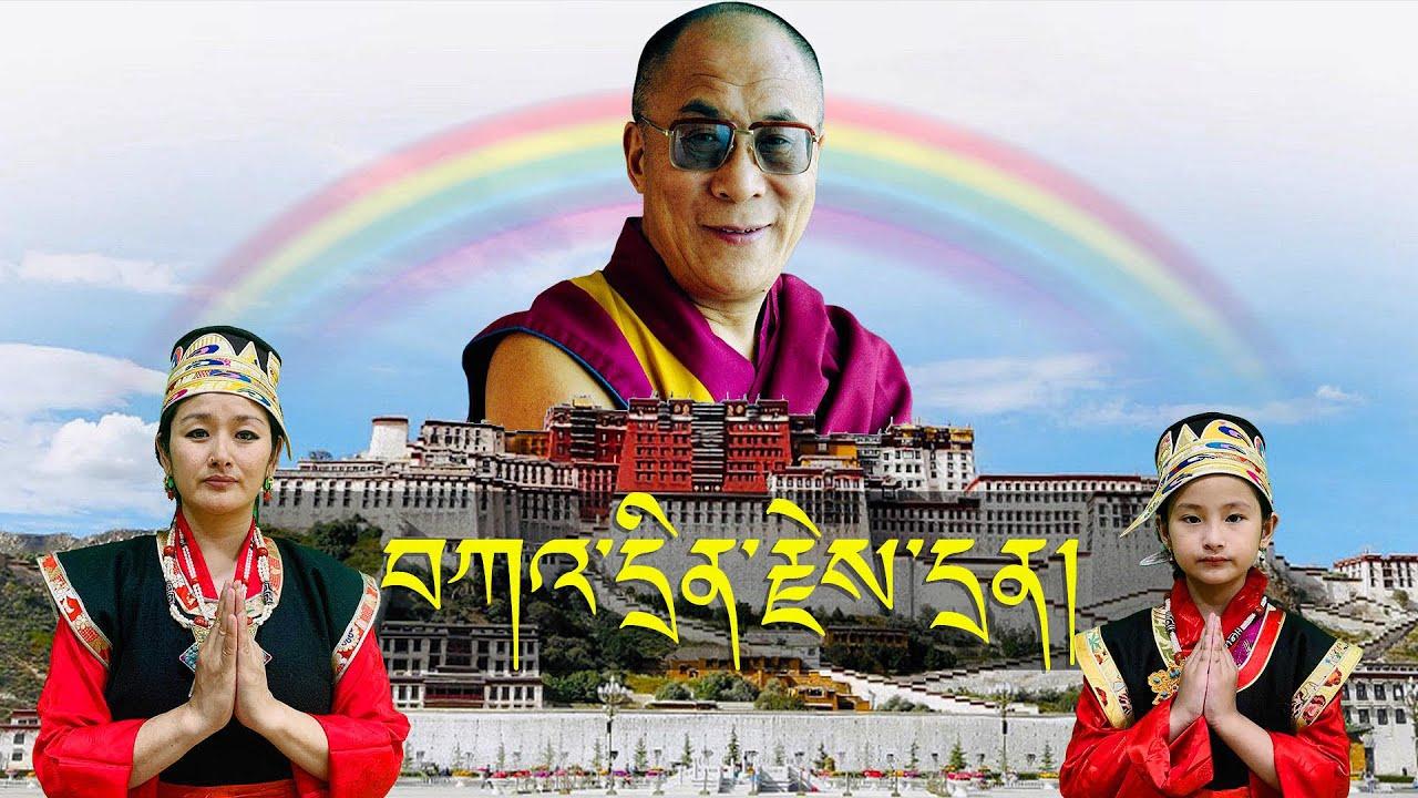 Download NEW TIBETAN SONG 2020 Passang lhamo's official song (KADRINJAYDREN)