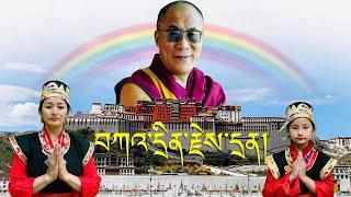 NEW TIBETAN SONG 2020 Passang Lhamo's Official Song (KADRINJAYDREN)